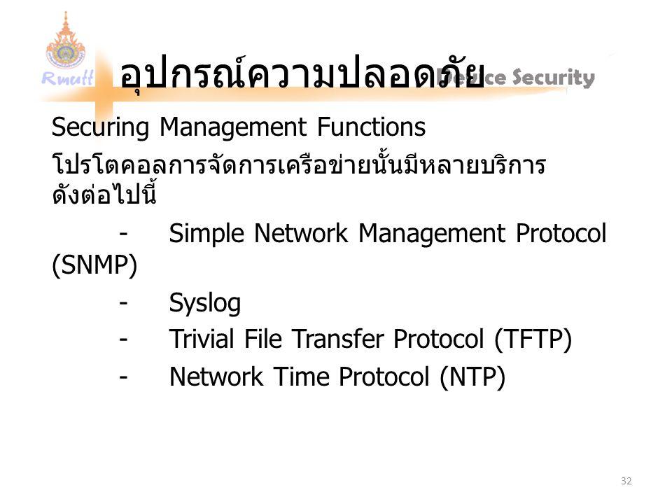 อุปกรณ์ความปลอดภัย Securing Management Functions