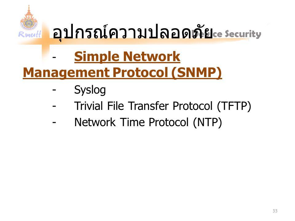 อุปกรณ์ความปลอดภัย - Simple Network Management Protocol (SNMP)