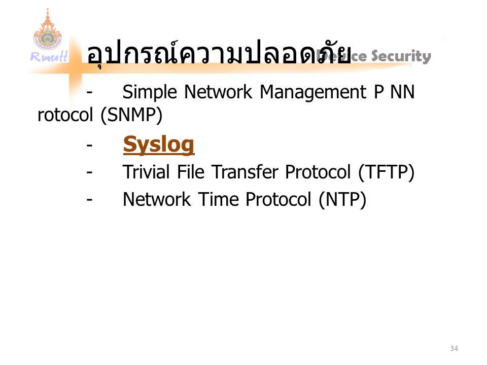 อุปกรณ์ความปลอดภัย - Simple Network Management P NN rotocol (SNMP)