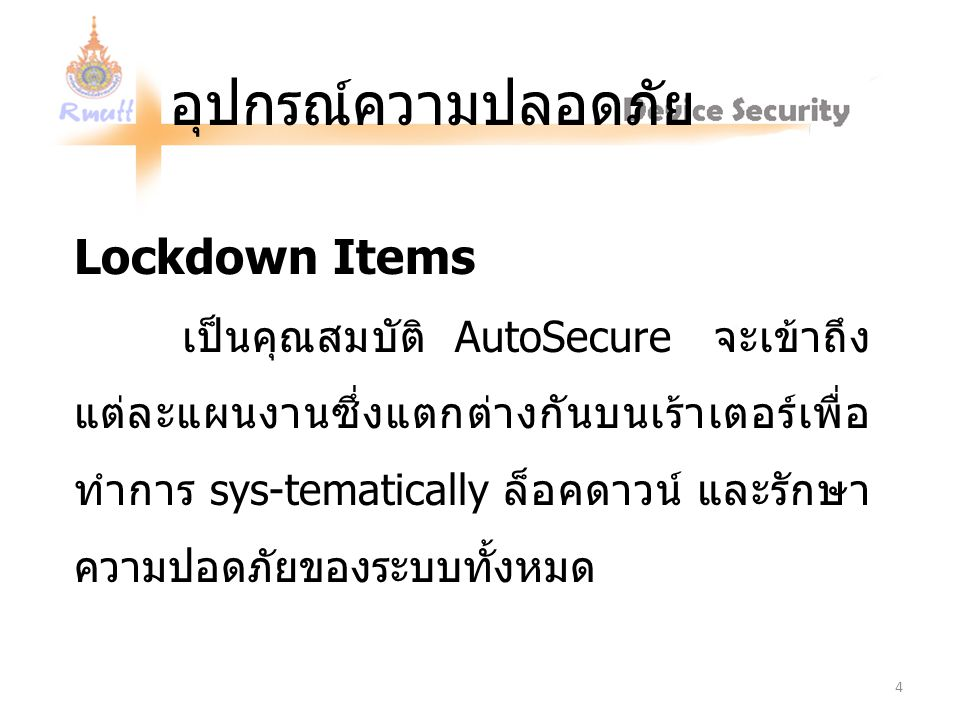 อุปกรณ์ความปลอดภัย Lockdown Items