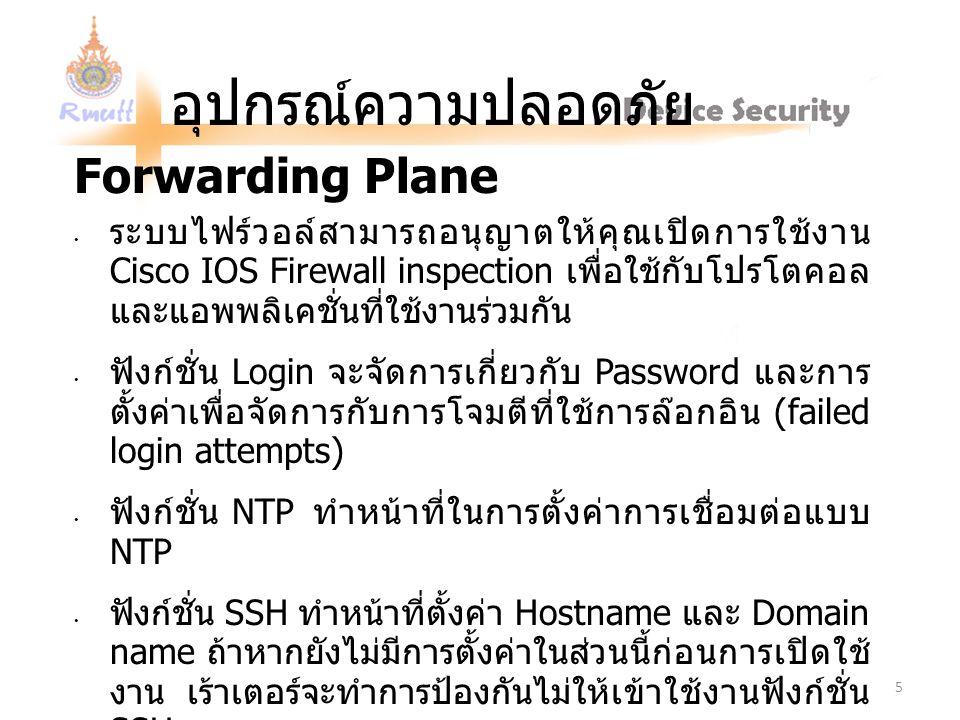 อุปกรณ์ความปลอดภัย Forwarding Plane