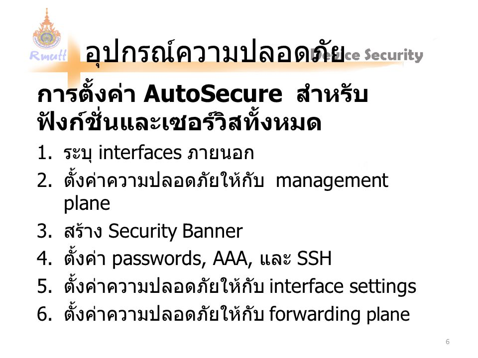 อุปกรณ์ความปลอดภัย การตั้งค่า AutoSecure สำหรับฟังก์ชั่นและเซอร์วิสทั้งหมด. ระบุ interfaces ภายนอก.