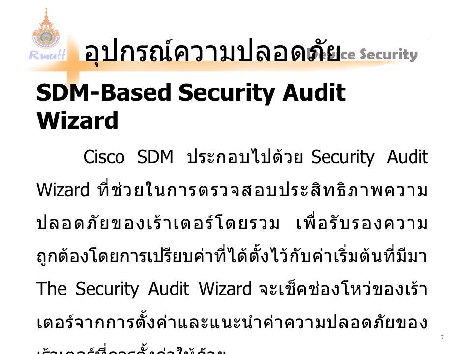 อุปกรณ์ความปลอดภัย SDM-Based Security Audit Wizard
