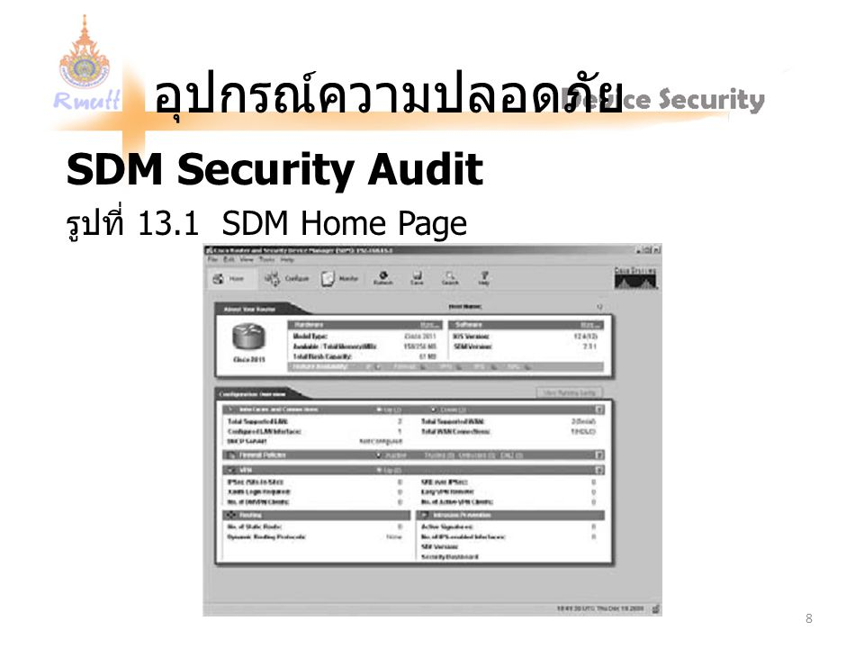 SDM Security Audit รูปที่ 13.1 SDM Home Page