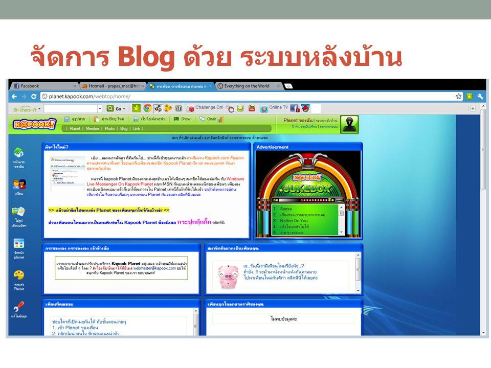 จัดการ Blog ด้วย ระบบหลังบ้าน