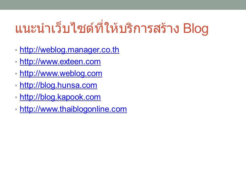 แนะนำเว็บไซต์ที่ให้บริการสร้าง Blog