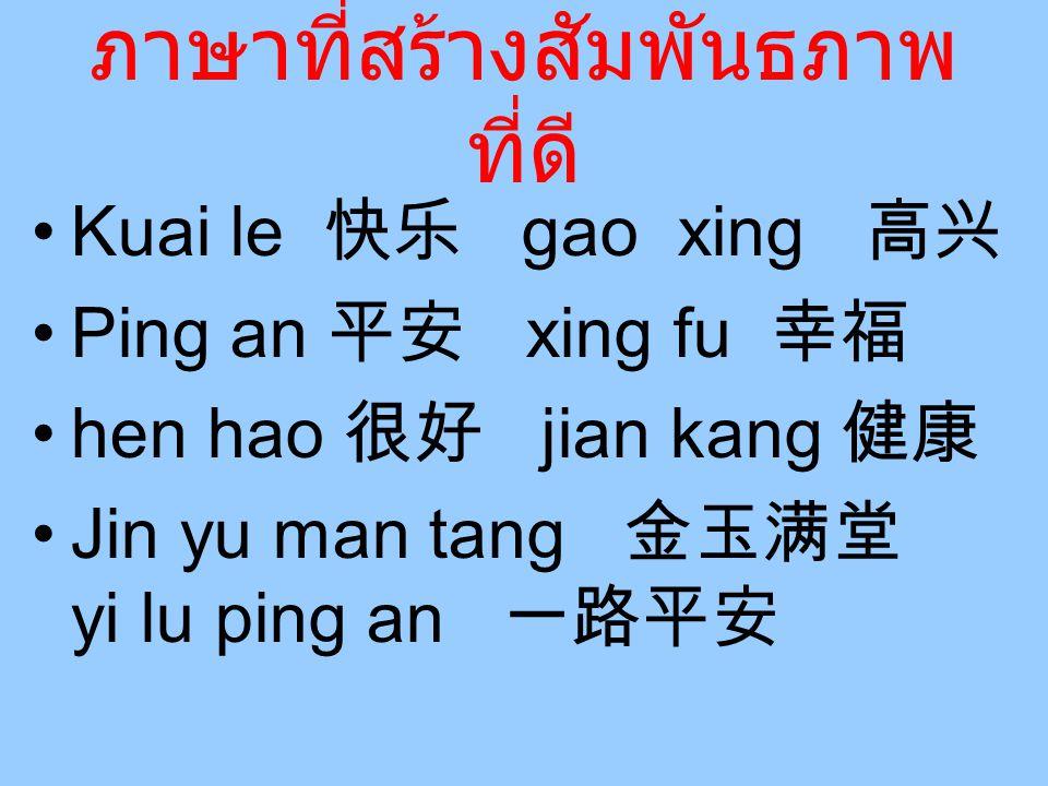 ภาษาที่สร้างสัมพันธภาพที่ดี