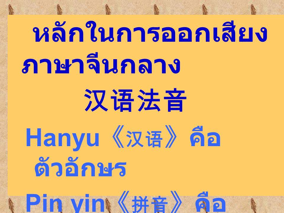 หลักในการออกเสียงภาษาจีนกลาง 汉语法音