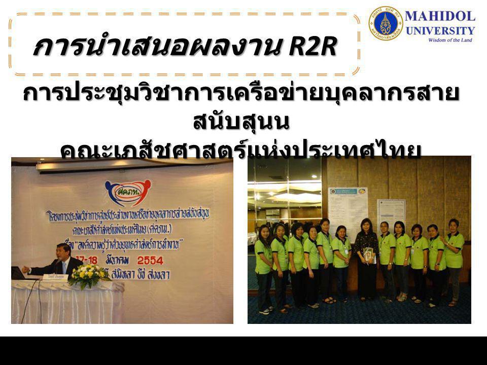 การนำเสนอผลงาน R2R การประชุมวิชาการเครือข่ายบุคลากรสายสนับสุนน