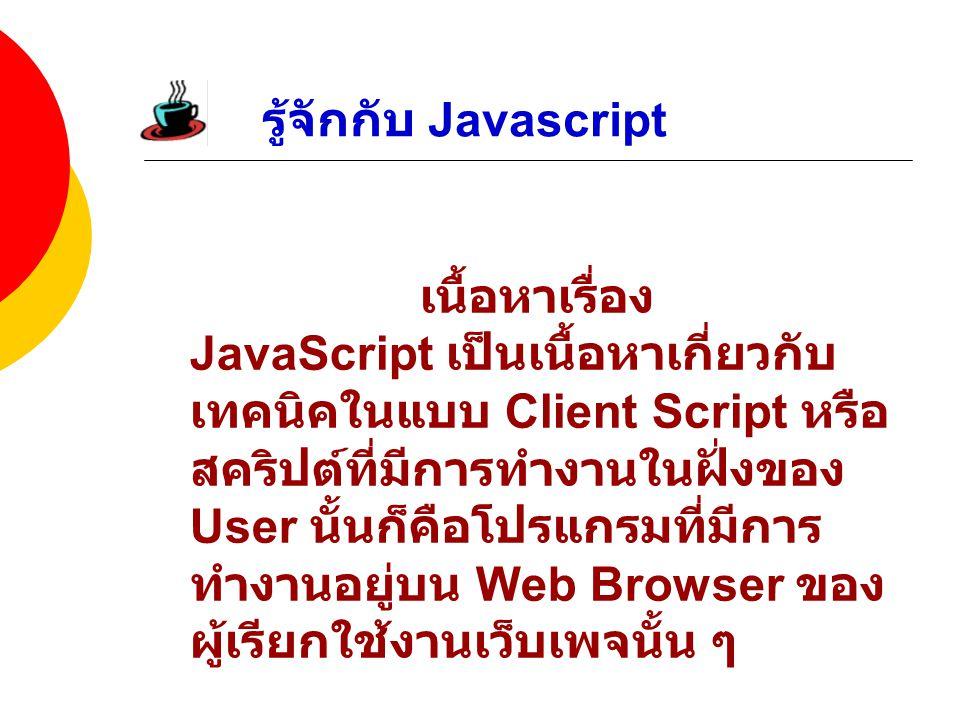 รู้จักกับ Javascript