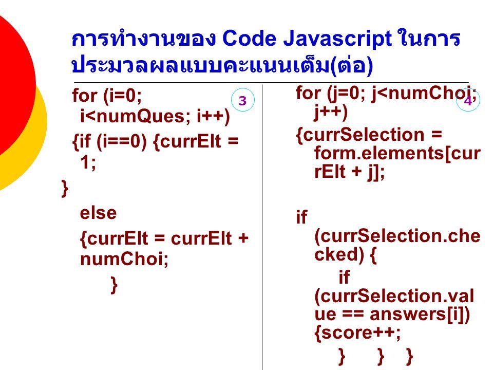 การทำงานของ Code Javascript ในการประมวลผลแบบคะแนนเต็ม(ต่อ)