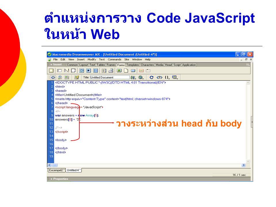 ตำแหน่งการวาง Code JavaScript ในหน้า Web