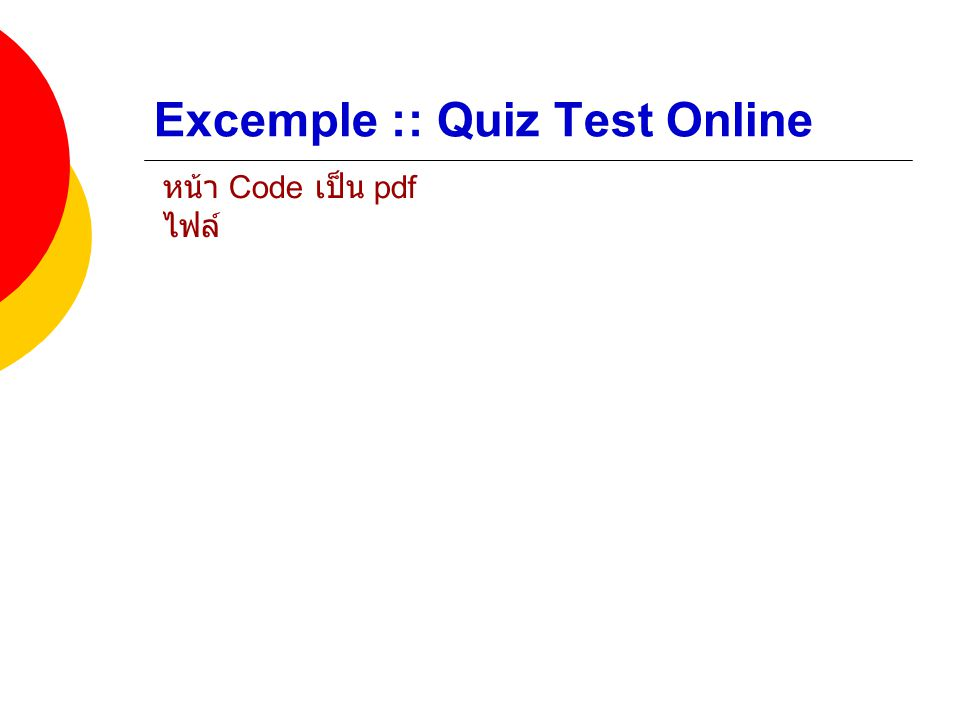 Excemple :: Quiz Test Online