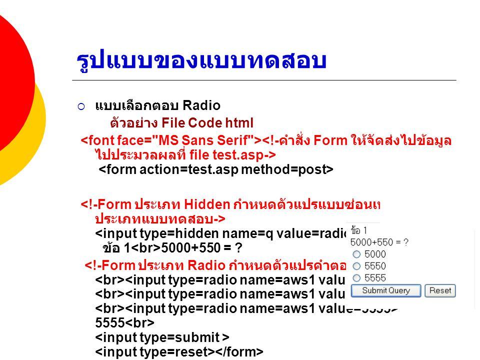 รูปแบบของแบบทดสอบ แบบเลือกตอบ Radio ตัวอย่าง File Code html