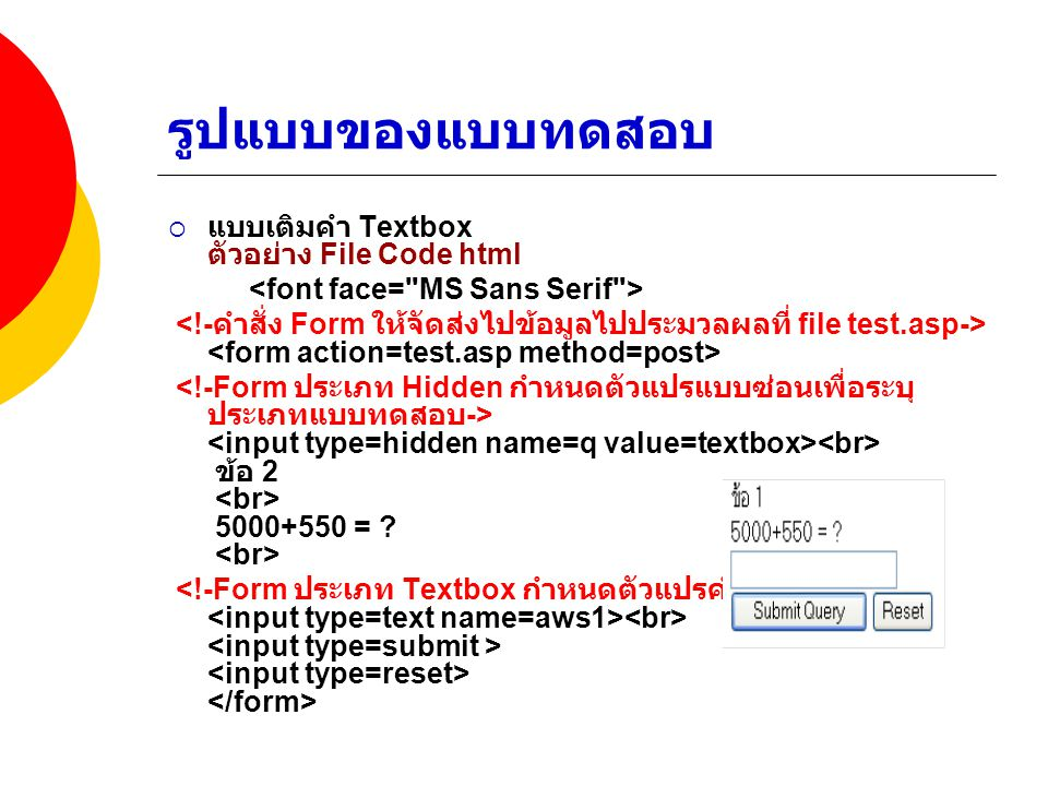 รูปแบบของแบบทดสอบ แบบเติมคำ Textbox ตัวอย่าง File Code html