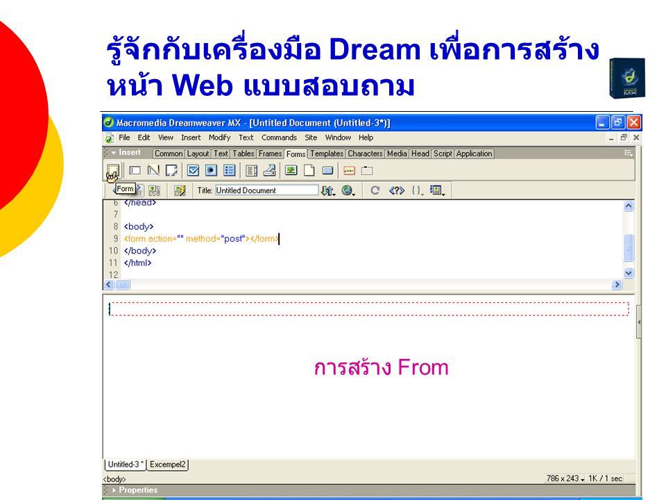 รู้จักกับเครื่องมือ Dream เพื่อการสร้างหน้า Web แบบสอบถาม