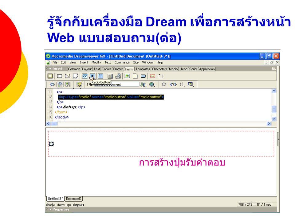 รู้จักกับเครื่องมือ Dream เพื่อการสร้างหน้า Web แบบสอบถาม(ต่อ)