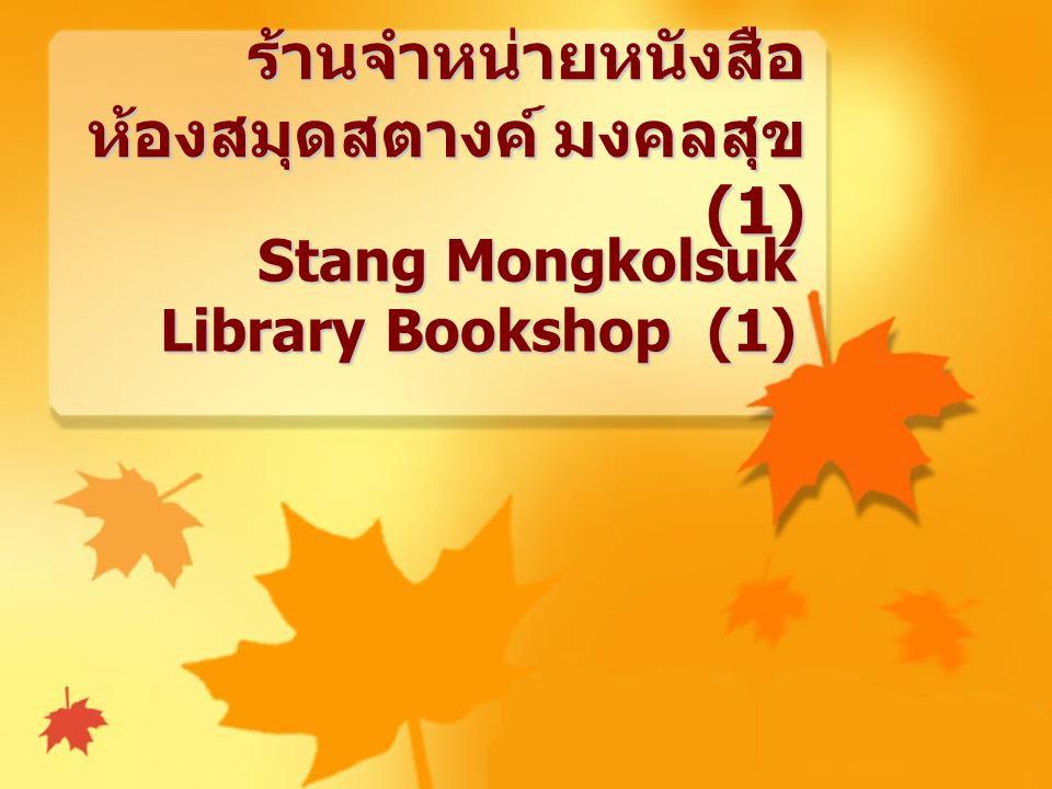 ร้านจำหน่ายหนังสือ ห้องสมุดสตางค์ มงคลสุข (1)