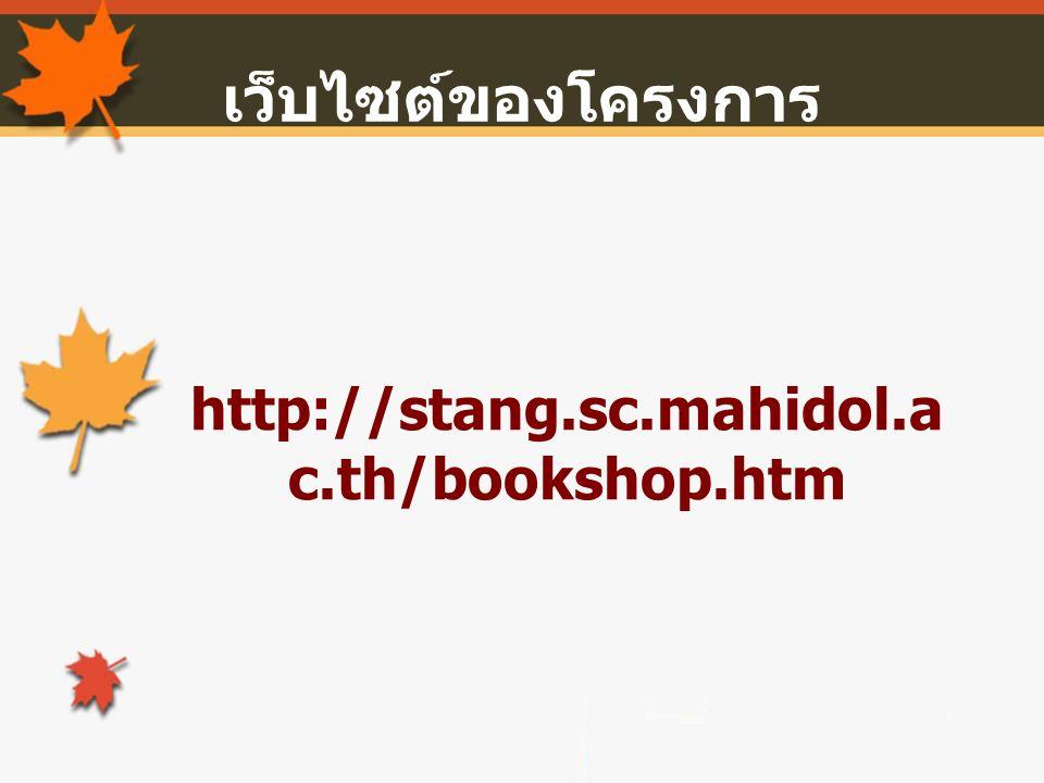 เว็บไซต์ของโครงการ http://stang.sc.mahidol.ac.th/bookshop.htm