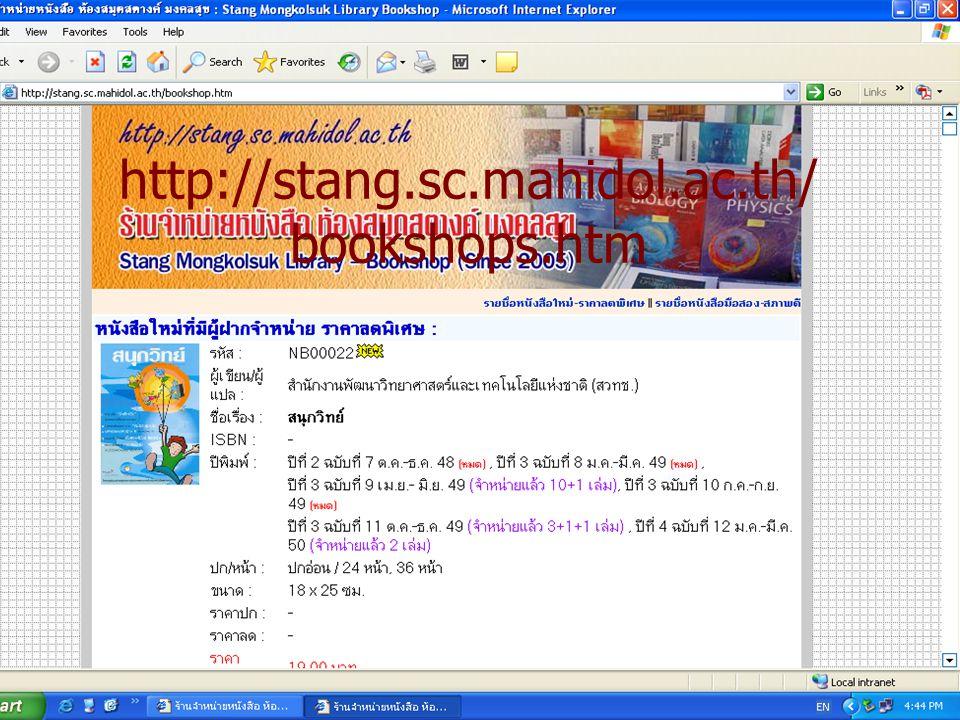http://stang.sc.mahidol.ac.th/bookshops.htm