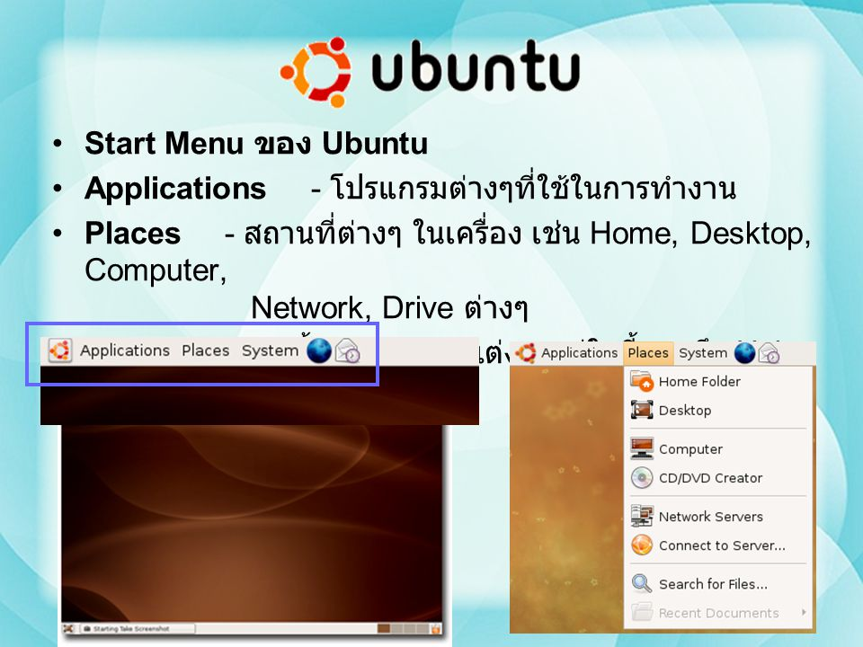 Start Menu ของ Ubuntu Applications - โปรแกรมต่างๆที่ใช้ในการทำงาน.