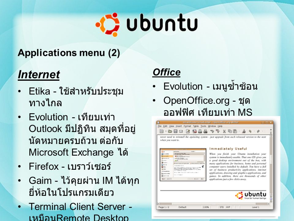 Internet Applications menu (2) Office Evolution - เมนูซ้ำซ้อน