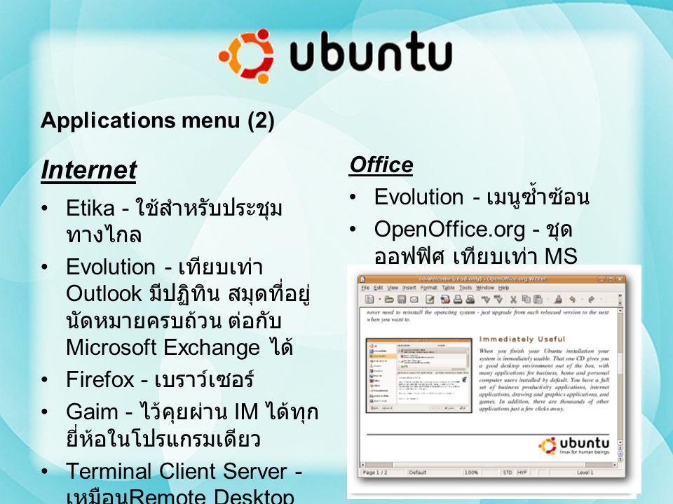 Internet Applications menu (2) Office Evolution - เมนูซ้ำซ้อน