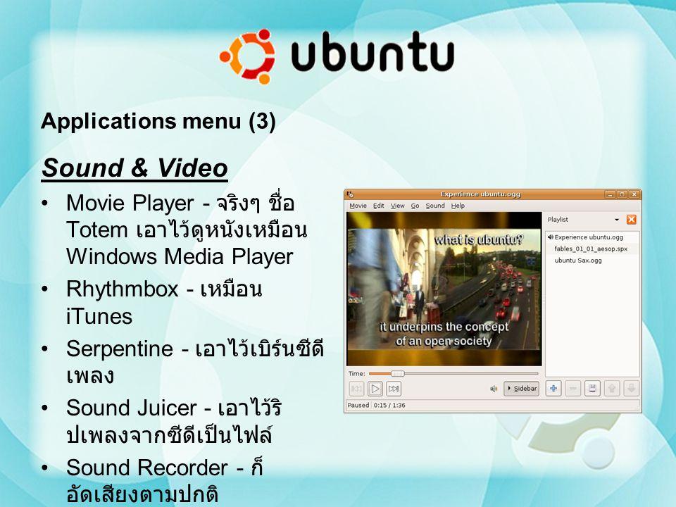 Sound & Video Applications menu (3)