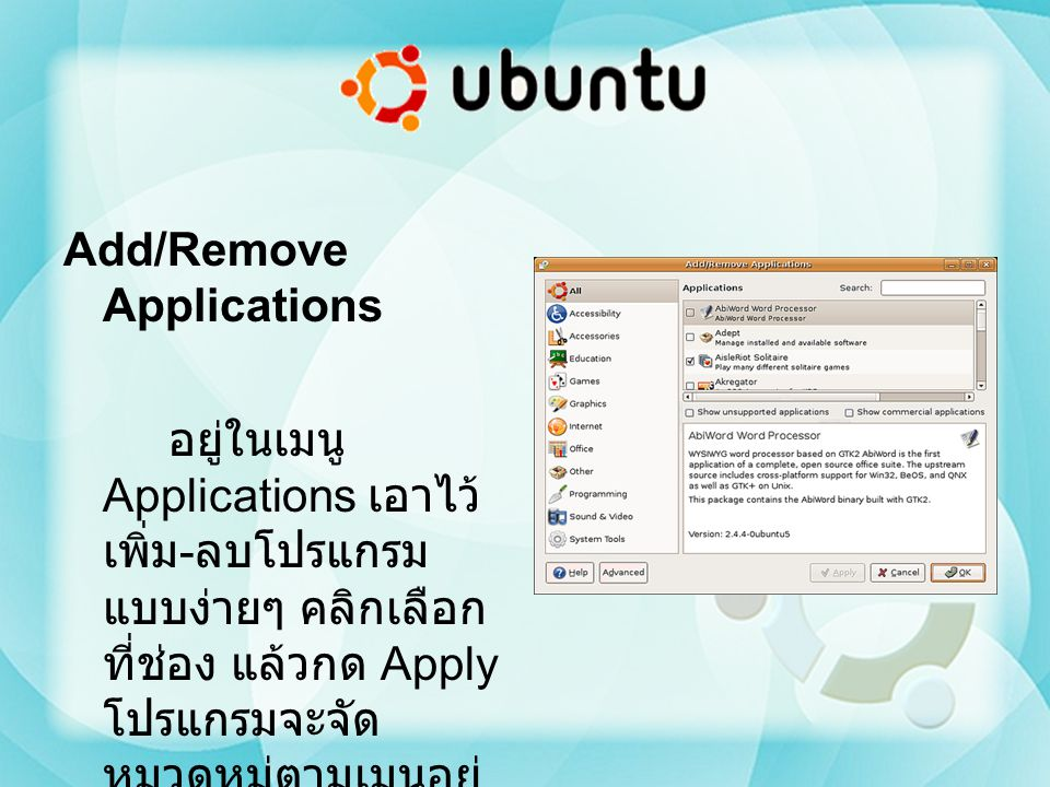Add/Remove Applications
