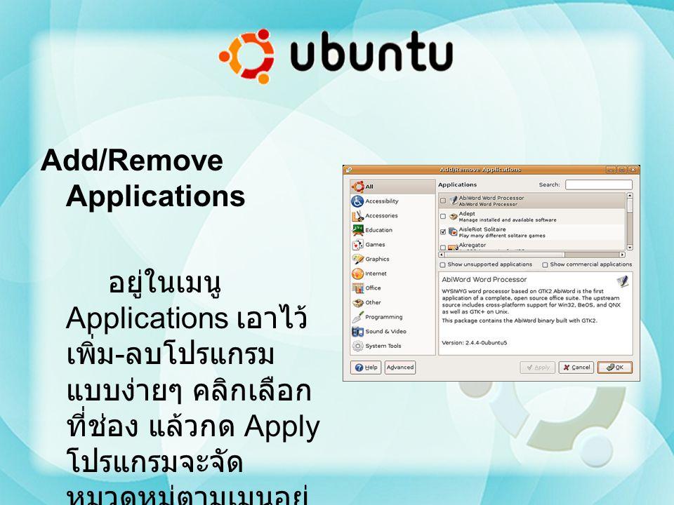 Add/Remove Applications