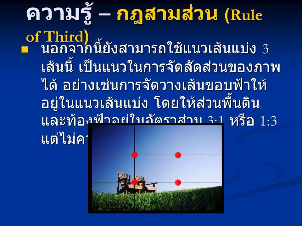 ความรู้ – กฎสามส่วน (Rule of Third)