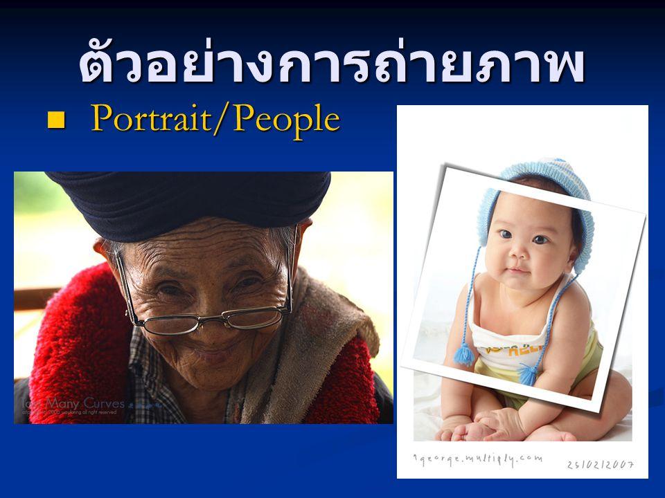 ตัวอย่างการถ่ายภาพ Portrait/People