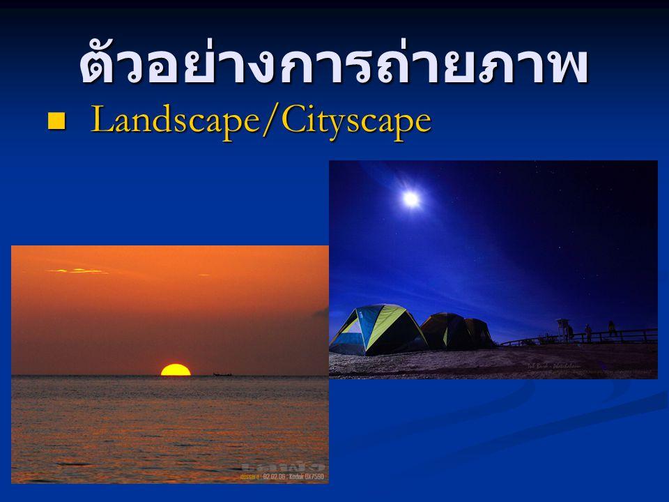 ตัวอย่างการถ่ายภาพ Landscape/Cityscape