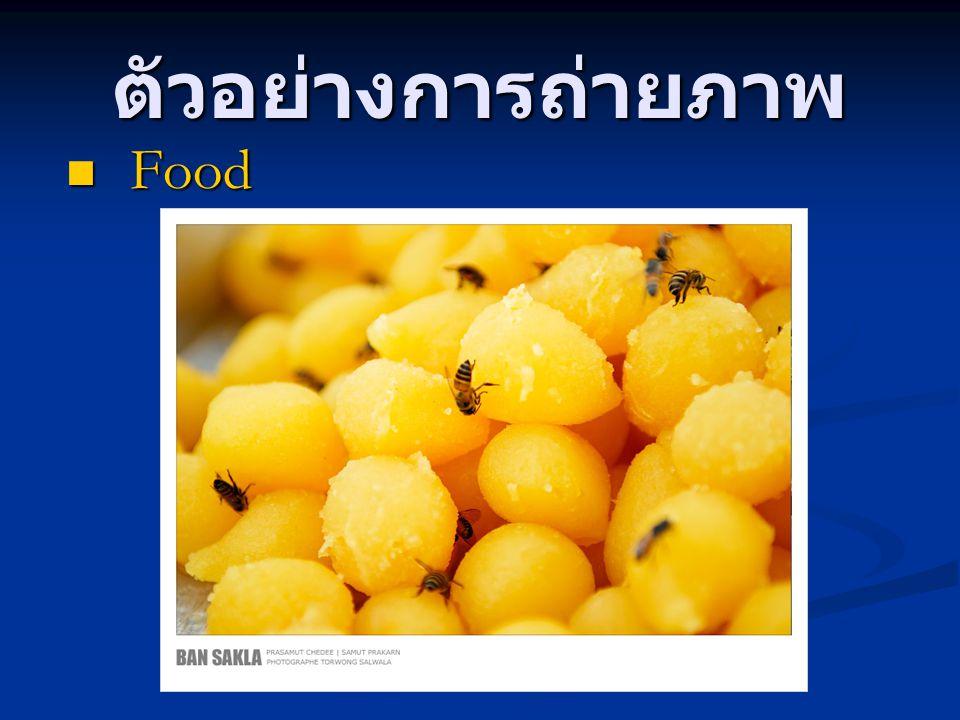 ตัวอย่างการถ่ายภาพ Food