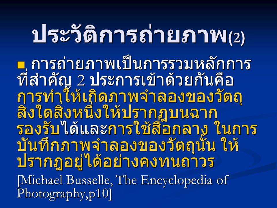 ประวัติการถ่ายภาพ(2)