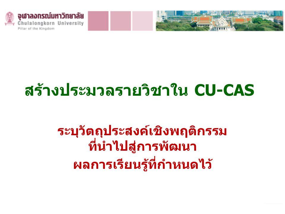 สร้างประมวลรายวิชาใน CU-CAS
