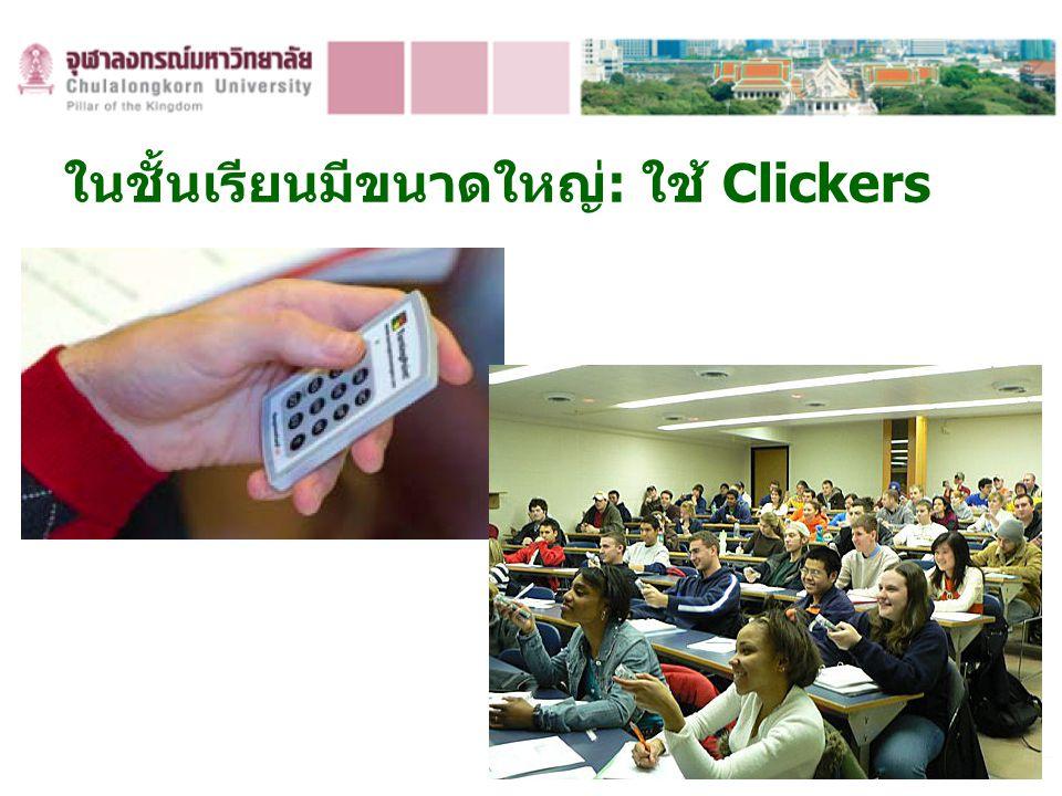 ในชั้นเรียนมีขนาดใหญ่: ใช้ Clickers