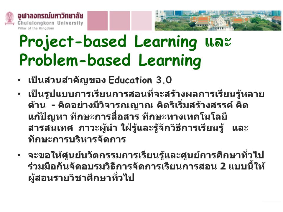 Project-based Learning และ Problem-based Learning