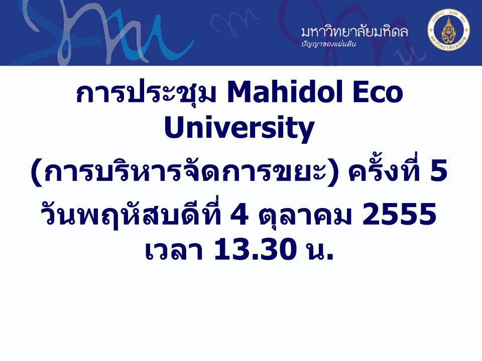 การประชุม Mahidol Eco University (การบริหารจัดการขยะ) ครั้งที่ 5