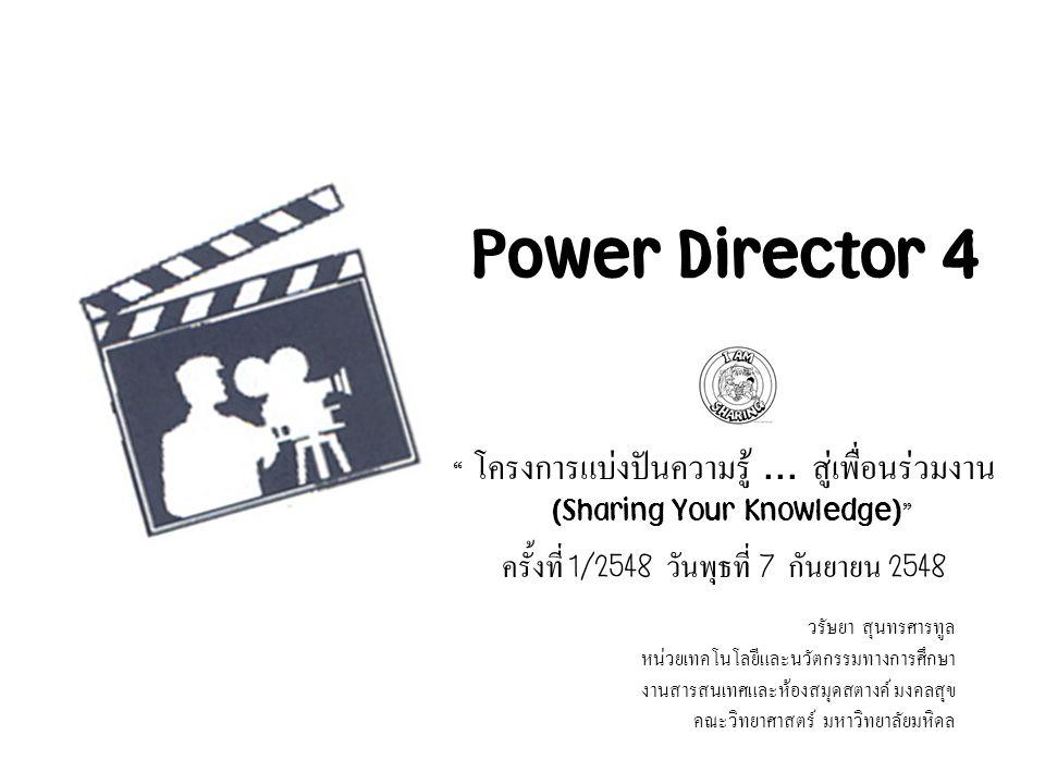 Power Director 4 ครั้งที่ 1/2548 วันพุธที่ 7 กันยายน 2548