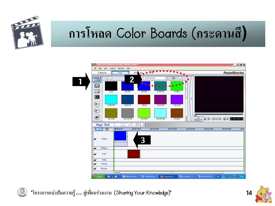 การโหลด Color Boards (กระดานสี)