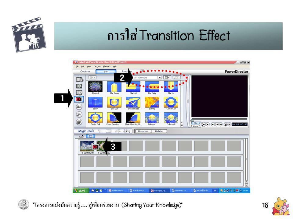 การใส่ Transition Effect