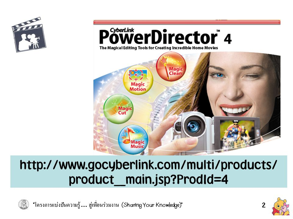 http://www.gocyberlink.com/multi/products/ product_main.jsp ProdId=4