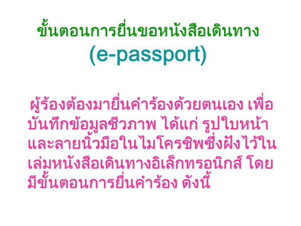 ขั้นตอนการยื่นขอหนังสือเดินทาง (e-passport)