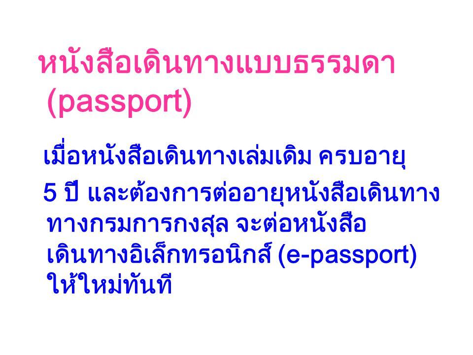 หนังสือเดินทางแบบธรรมดา (passport)