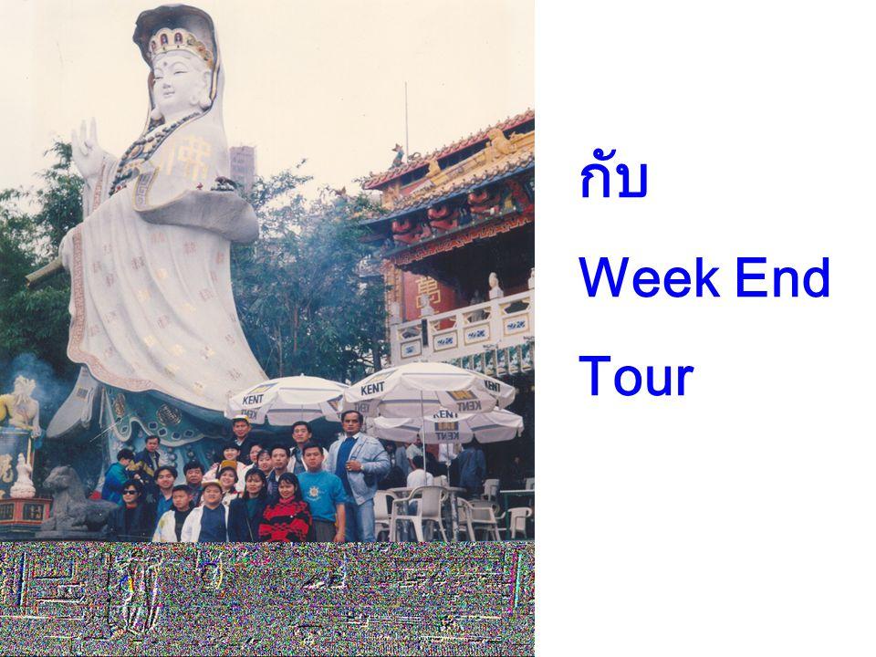 กับ Week End Tour