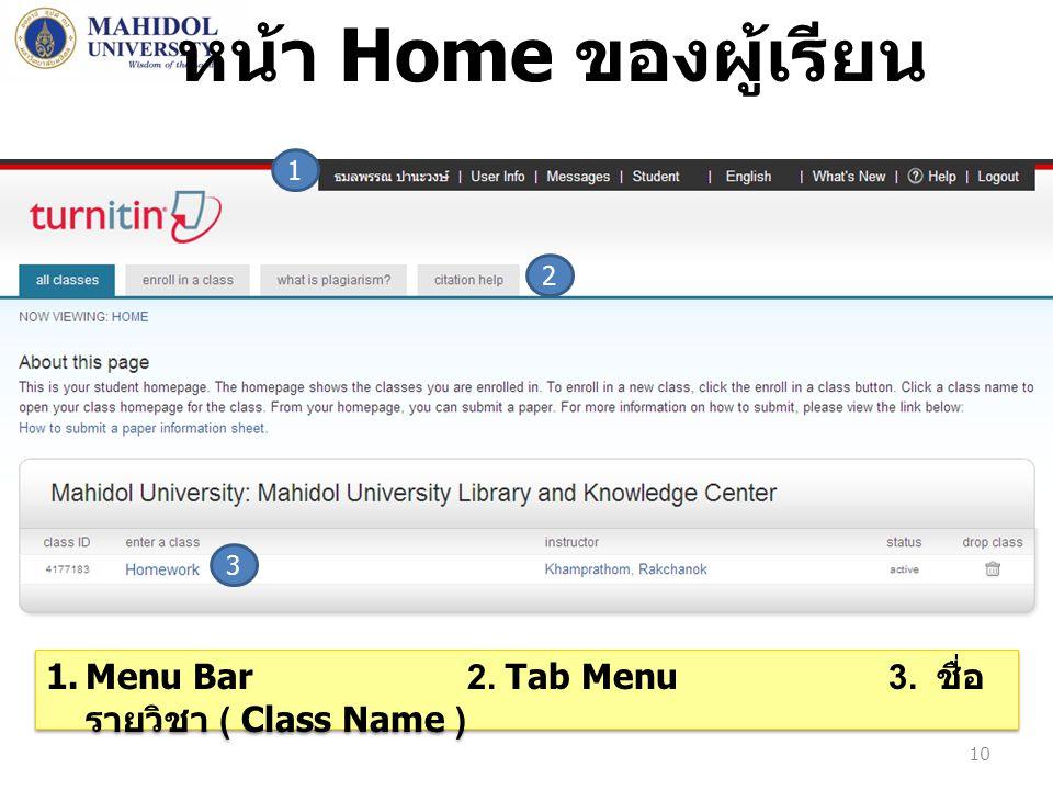 หน้า Home ของผู้เรียน 1 2 3 Menu Bar 2. Tab Menu 3. ชื่อรายวิชา ( Class Name )