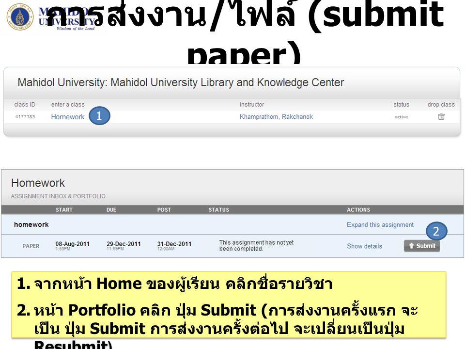 การส่งงาน/ไฟล์ (submit paper)