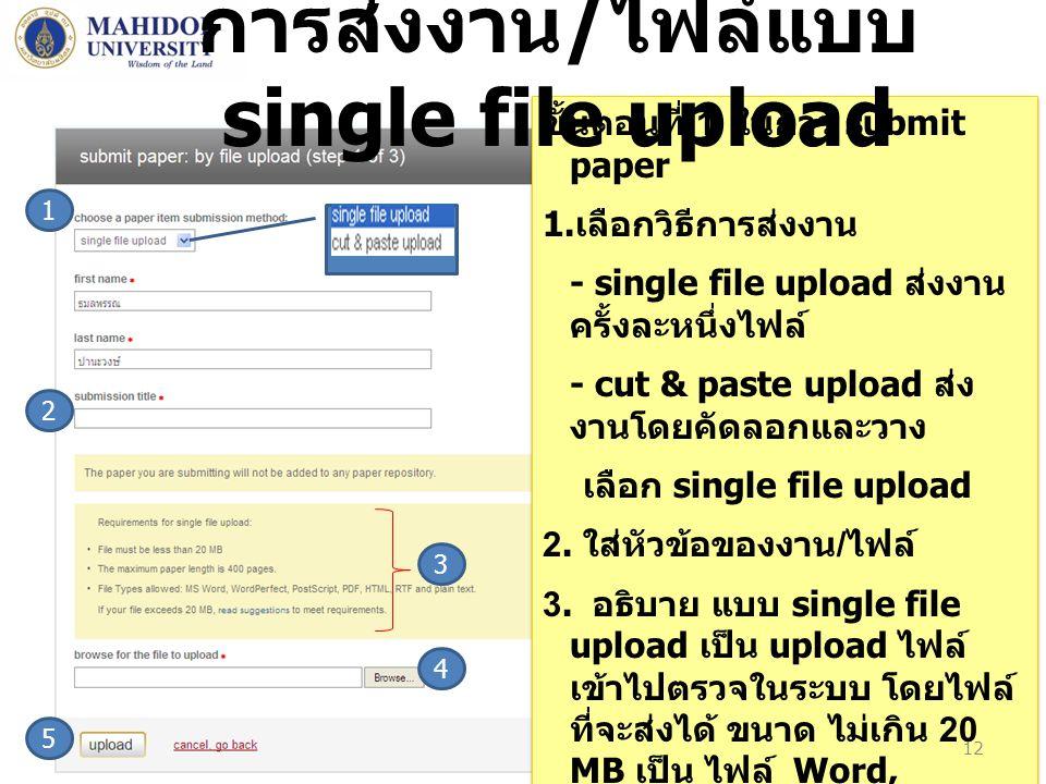 การส่งงาน/ไฟล์แบบ single file upload