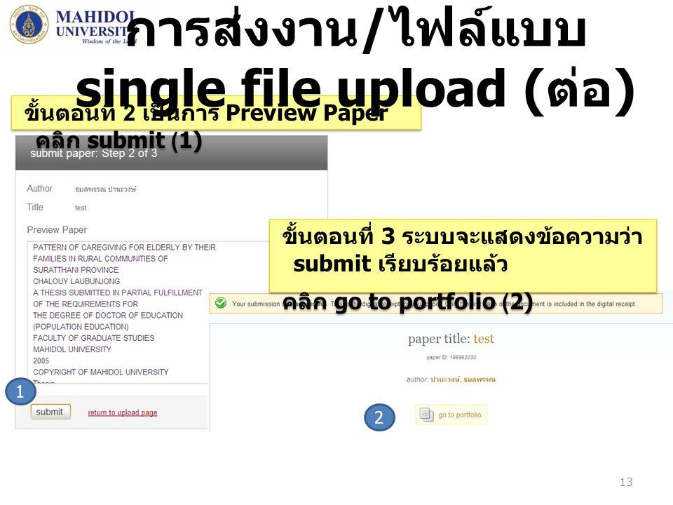 การส่งงาน/ไฟล์แบบ single file upload (ต่อ)